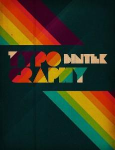 retro_typography
