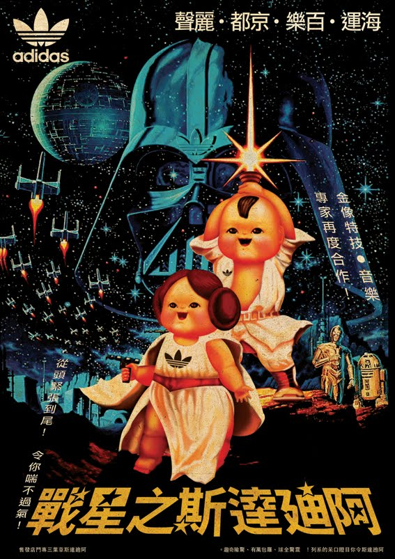 True Weirdness: Adidas Star Wars Shopping Babies Posters