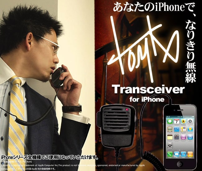 Retro CB Transceiver Accessory For Your iPhone