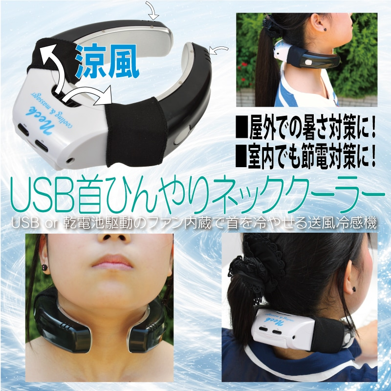 usb-neck-cooler-device