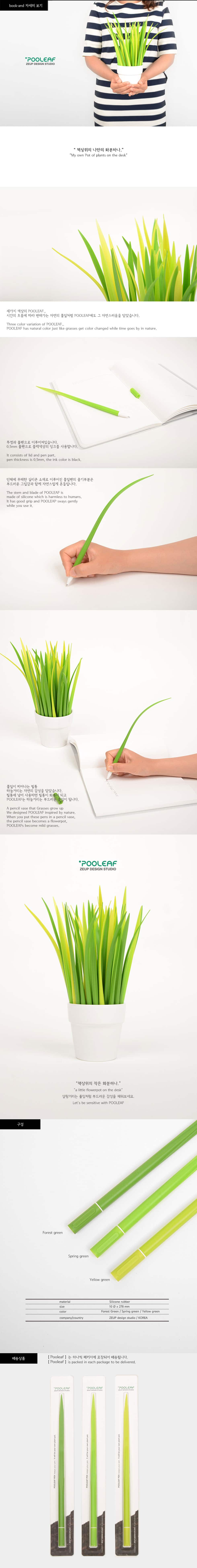 office-plant-green-pens